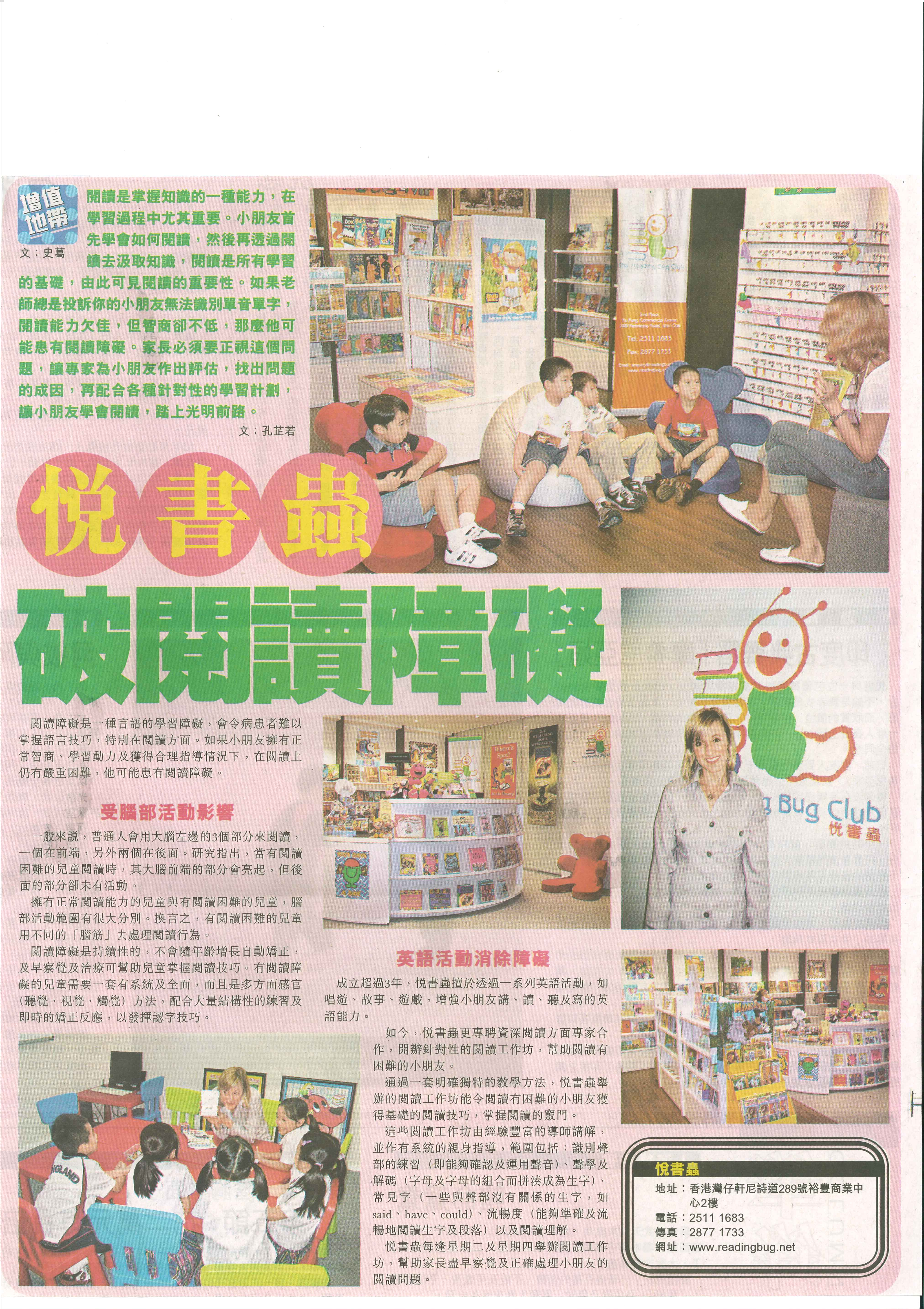 Clippings_73